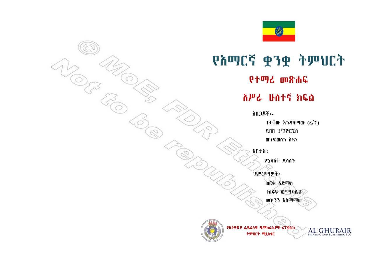 Amharic grade 12                                  page 1