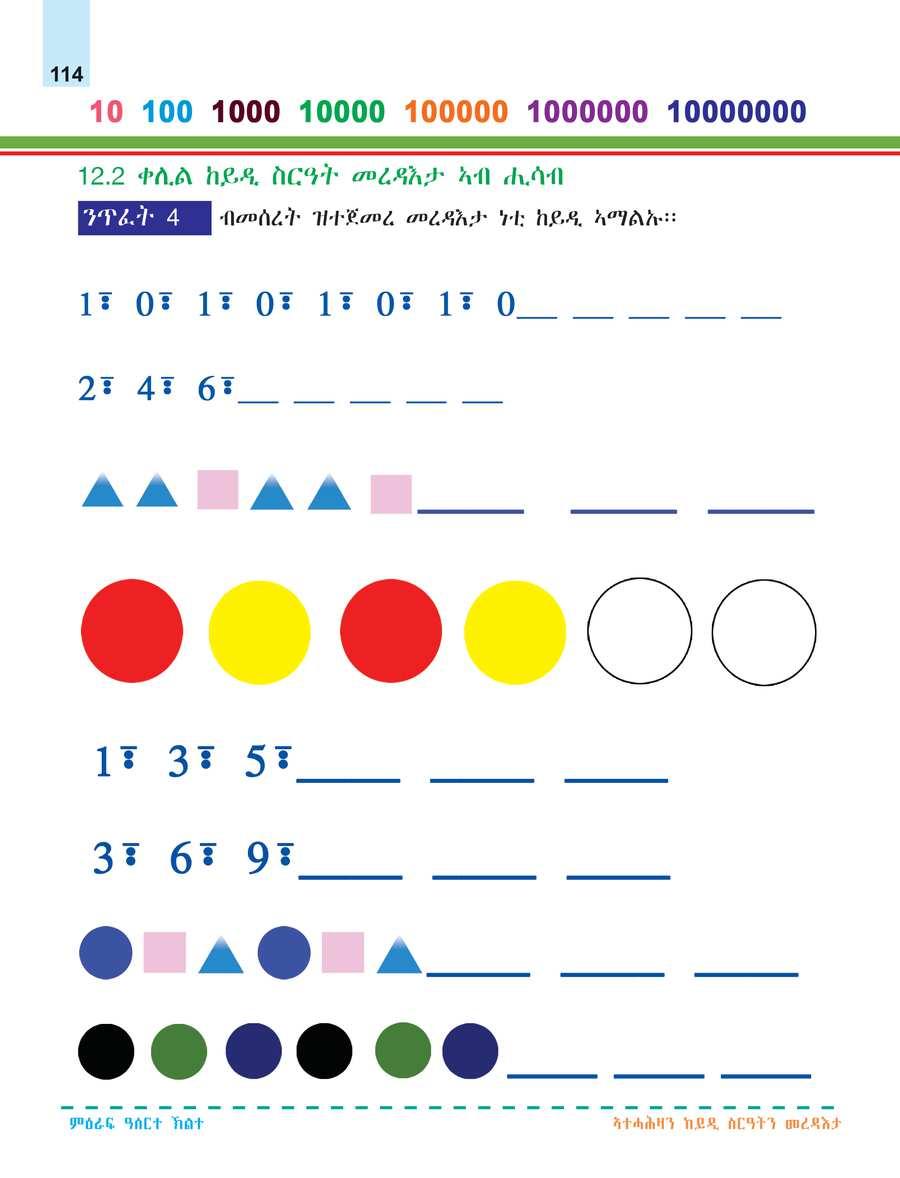 Math grade 1                                  page 120