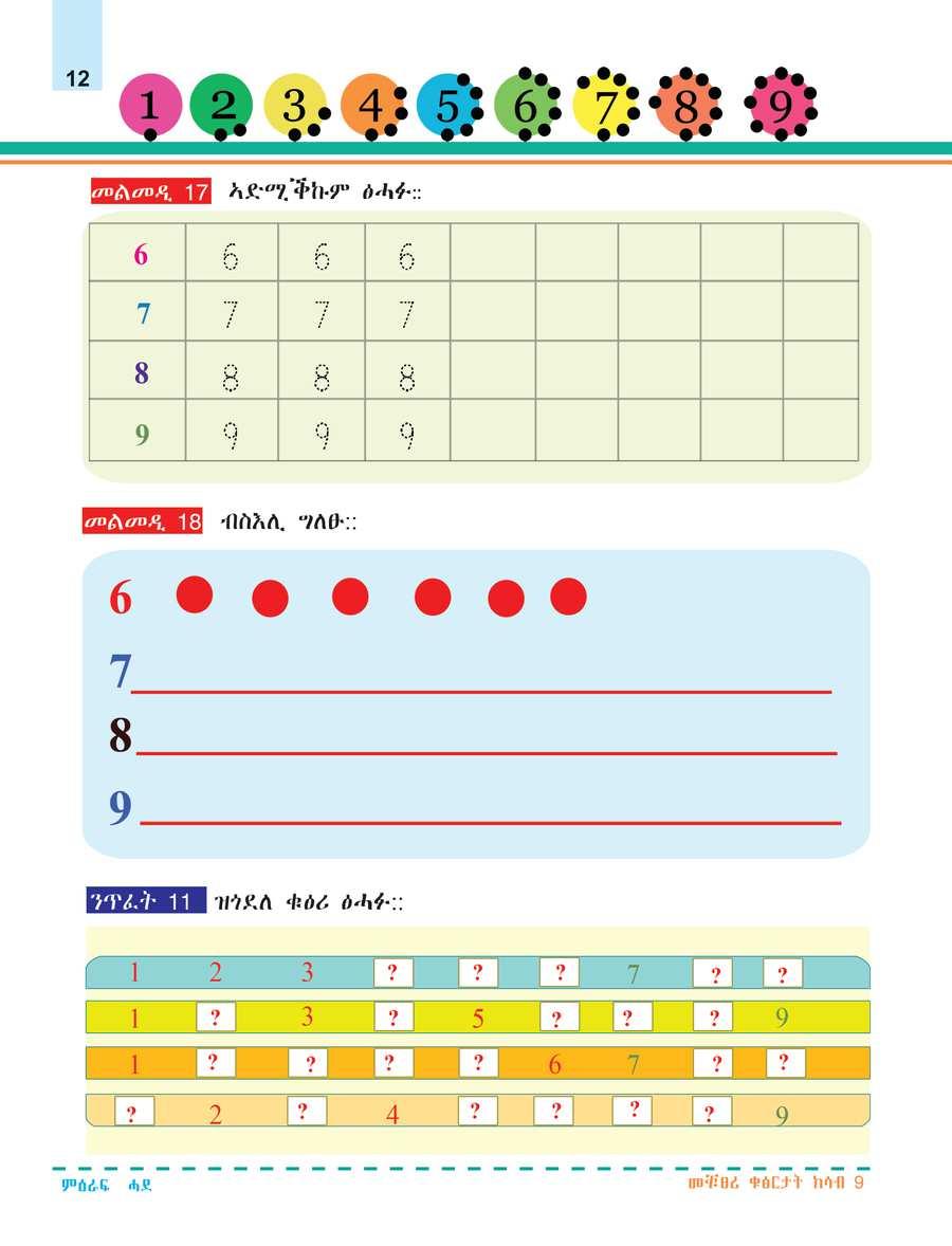 Math grade 1                                  page 18