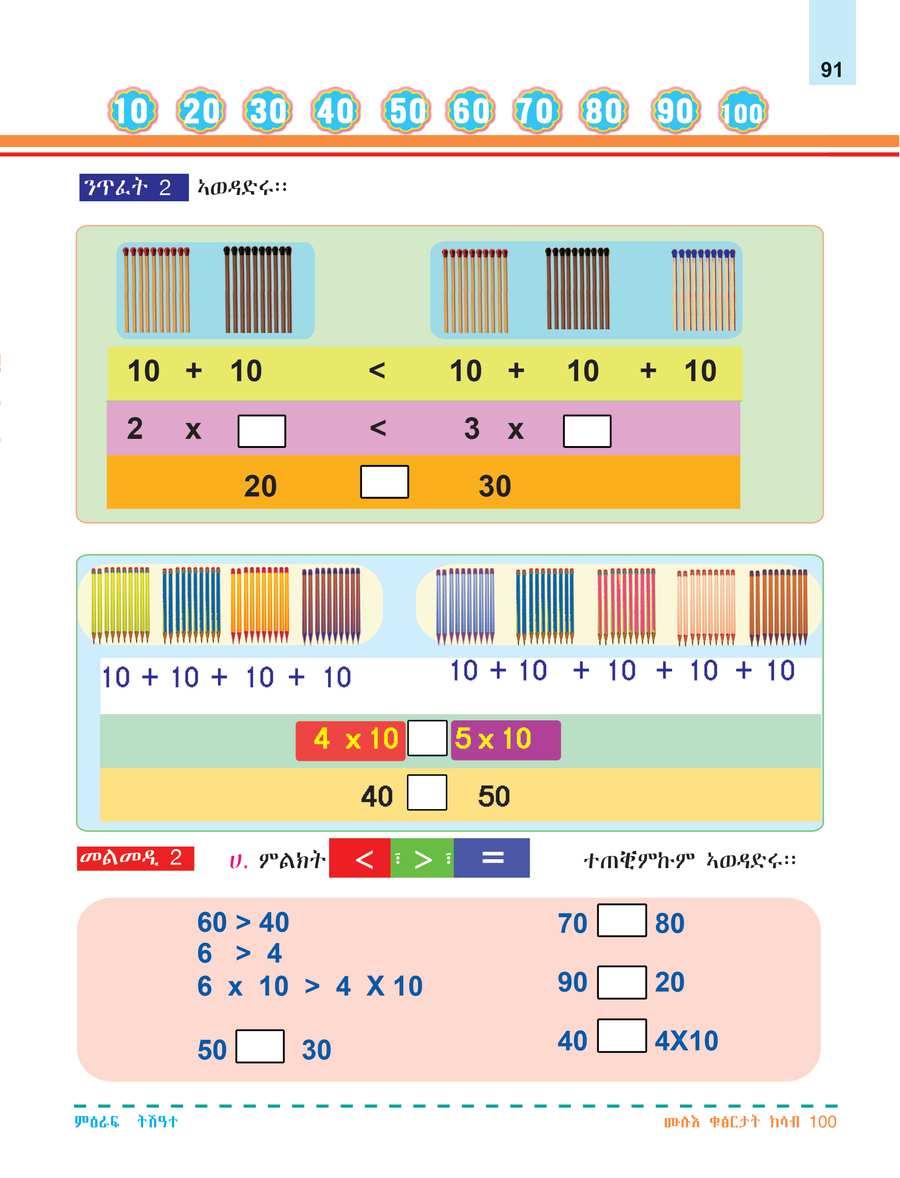 Math grade 1                                  page 97