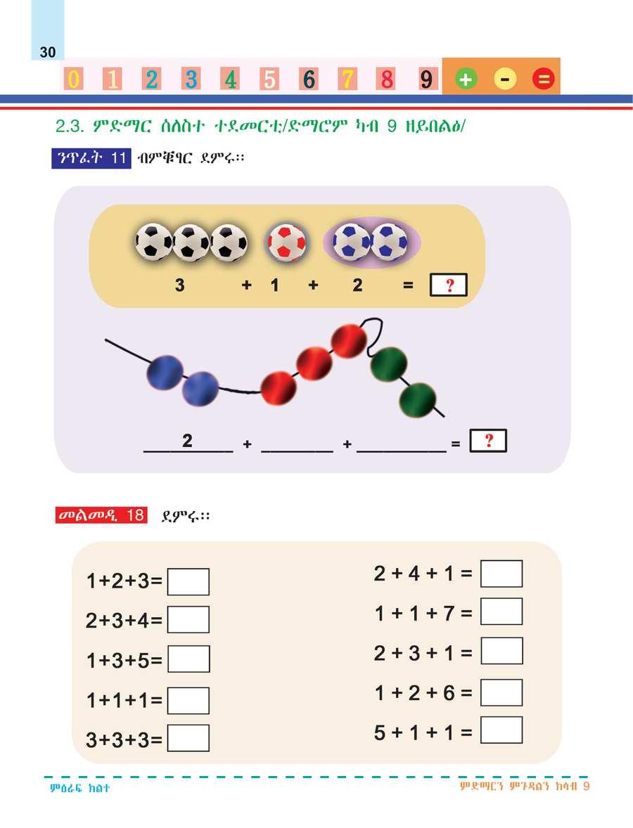 Math grade 1                                  page 36