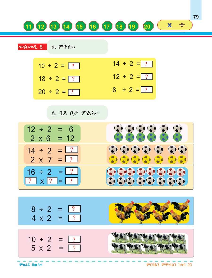Math grade 1                                  page 85