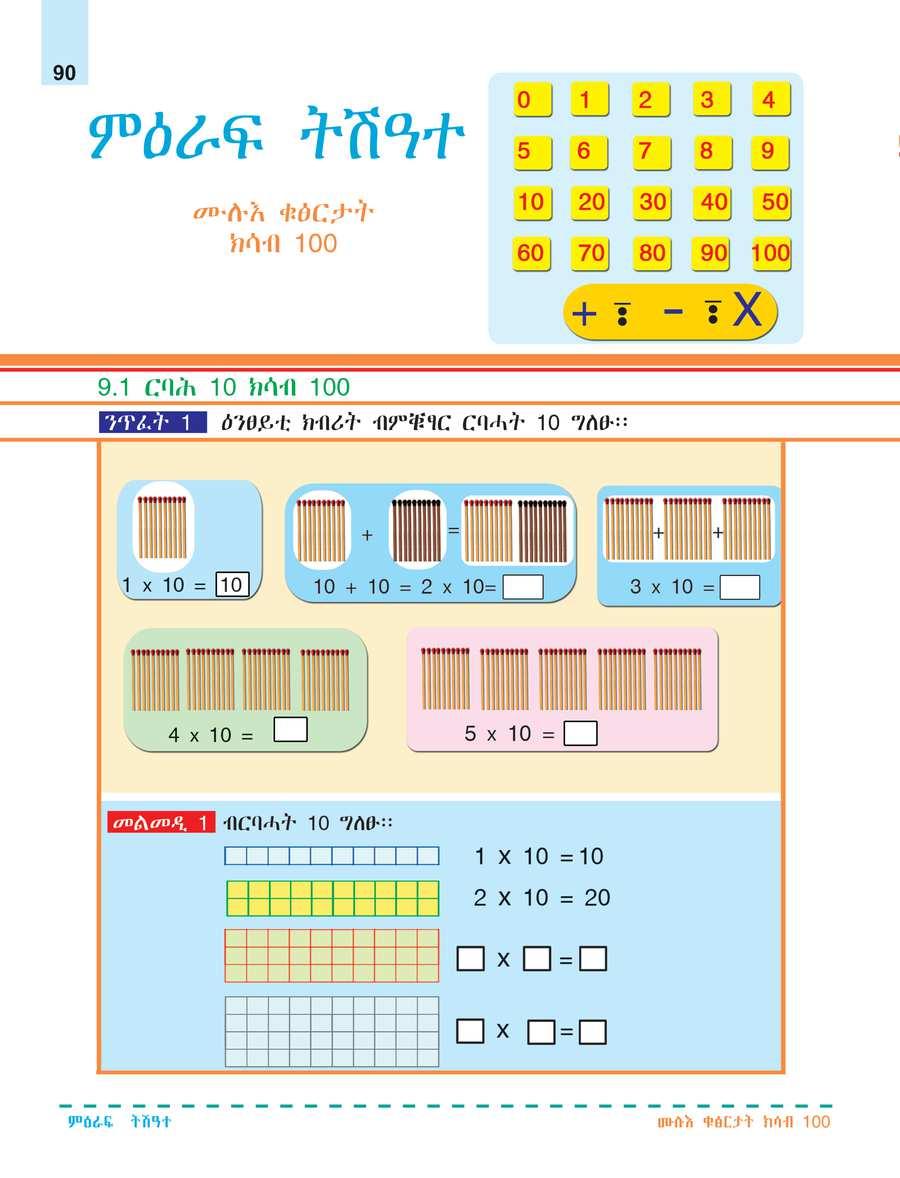 Math grade 1                                  page 96