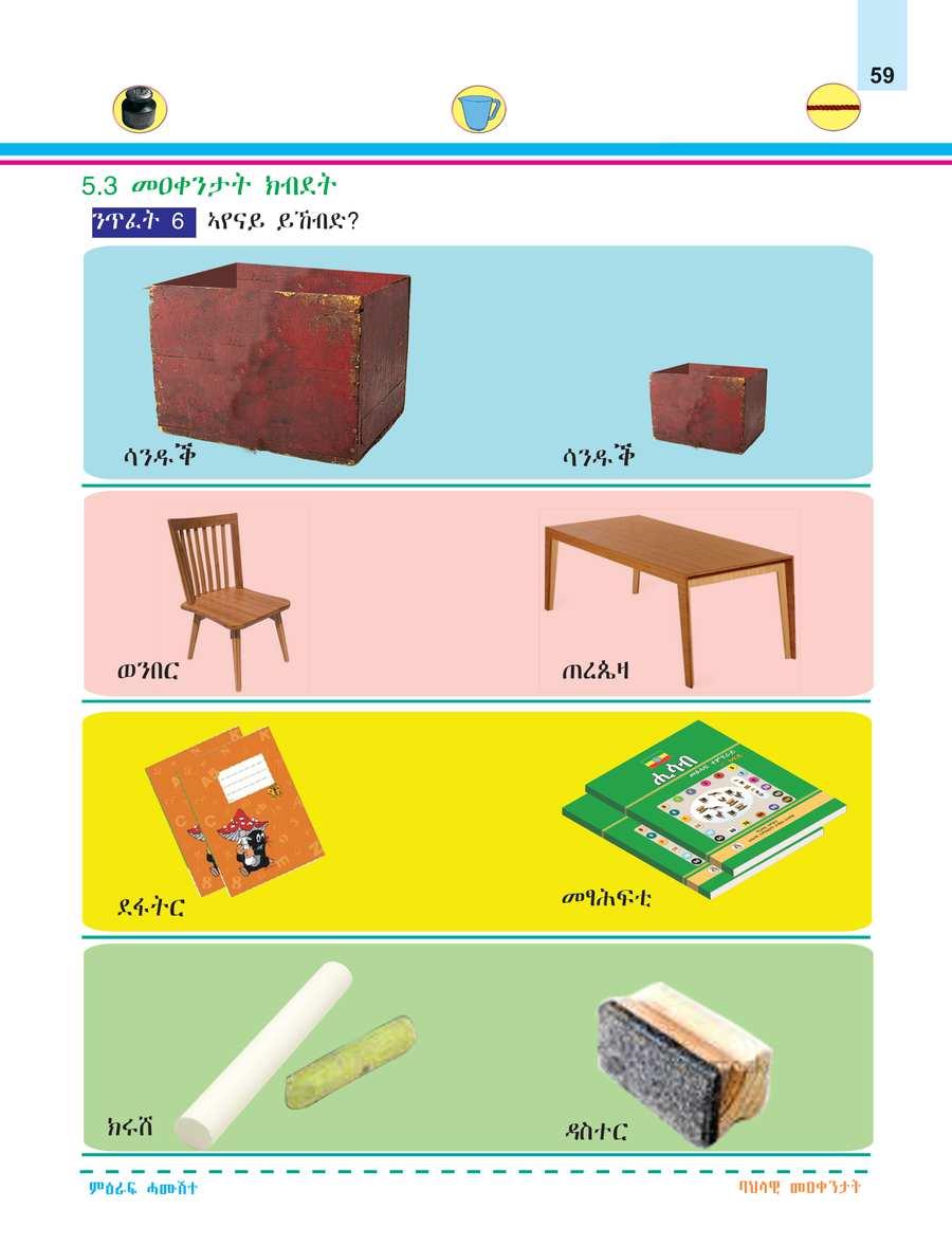 Math grade 1                                  page 65