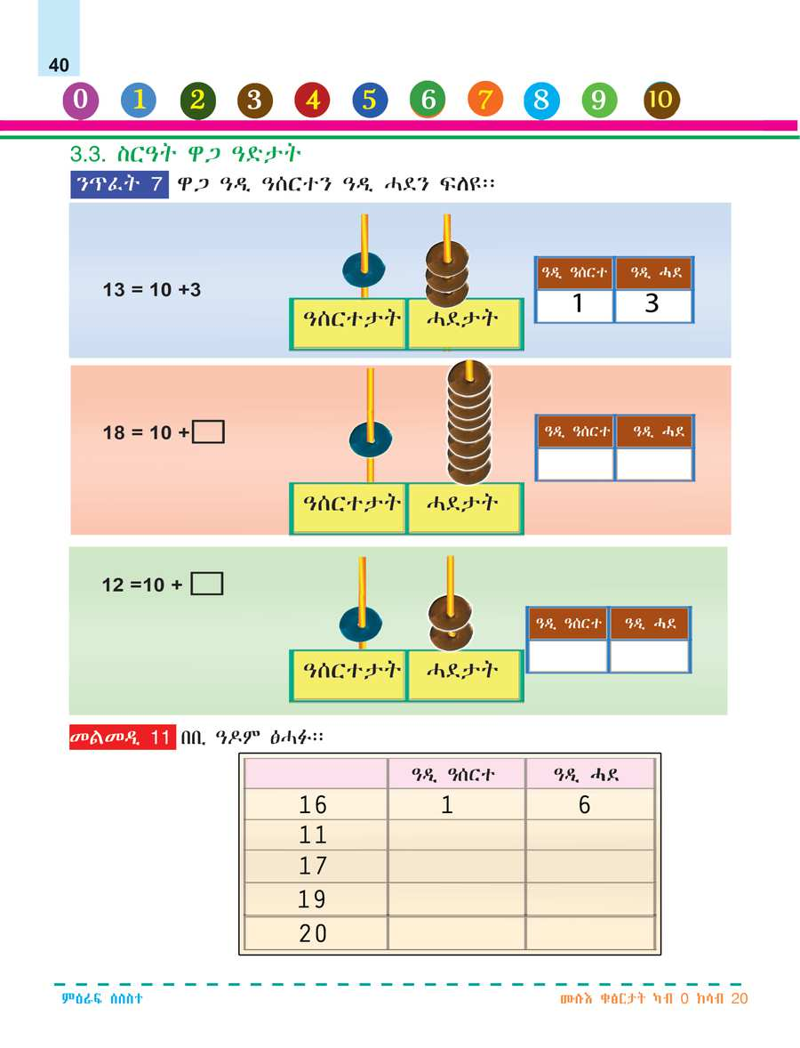 Math grade 1                                  page 46