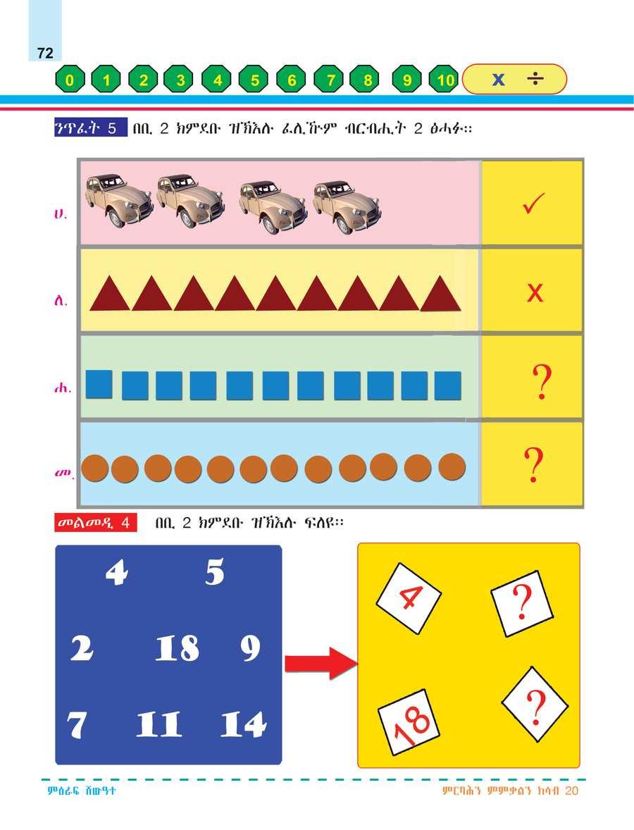 Math grade 1                                  page 78