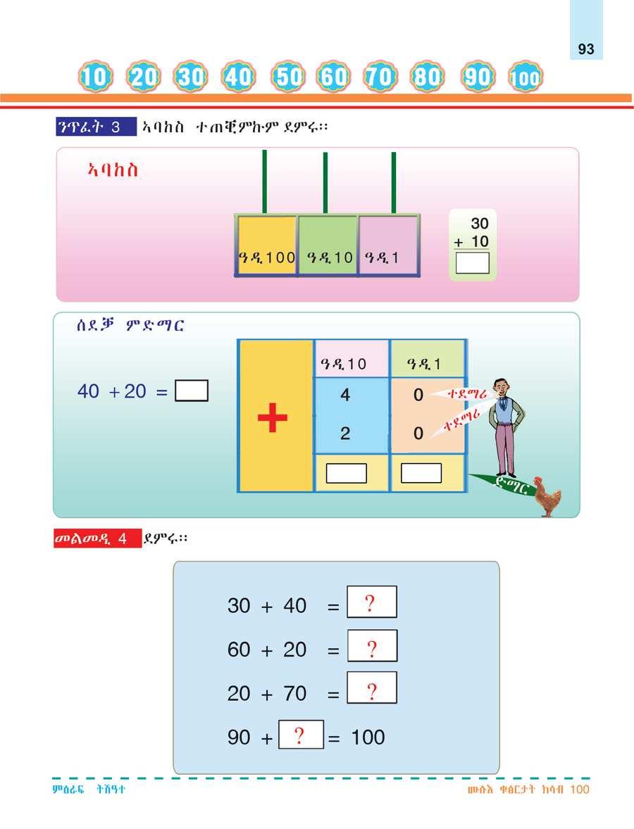 Math grade 1                                  page 99