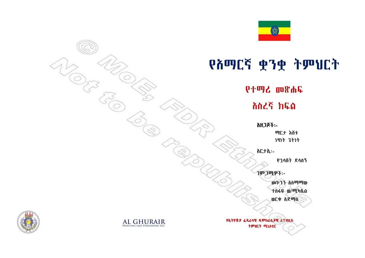 Amharic grade 10                                  page 1