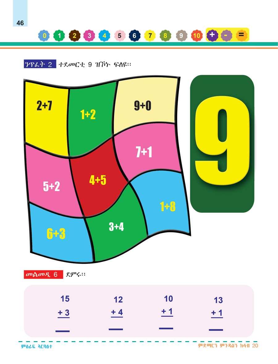 Math grade 1                                  page 52