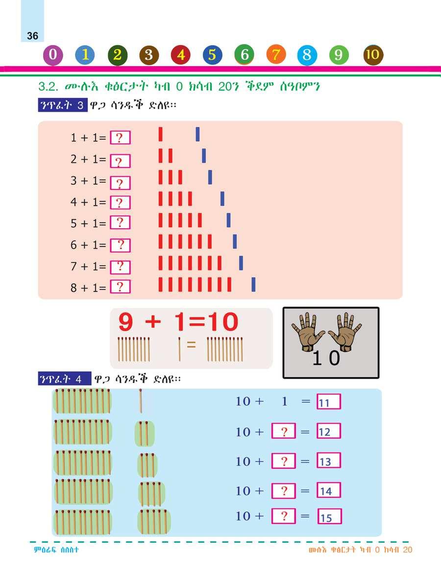 Math grade 1                                  page 42