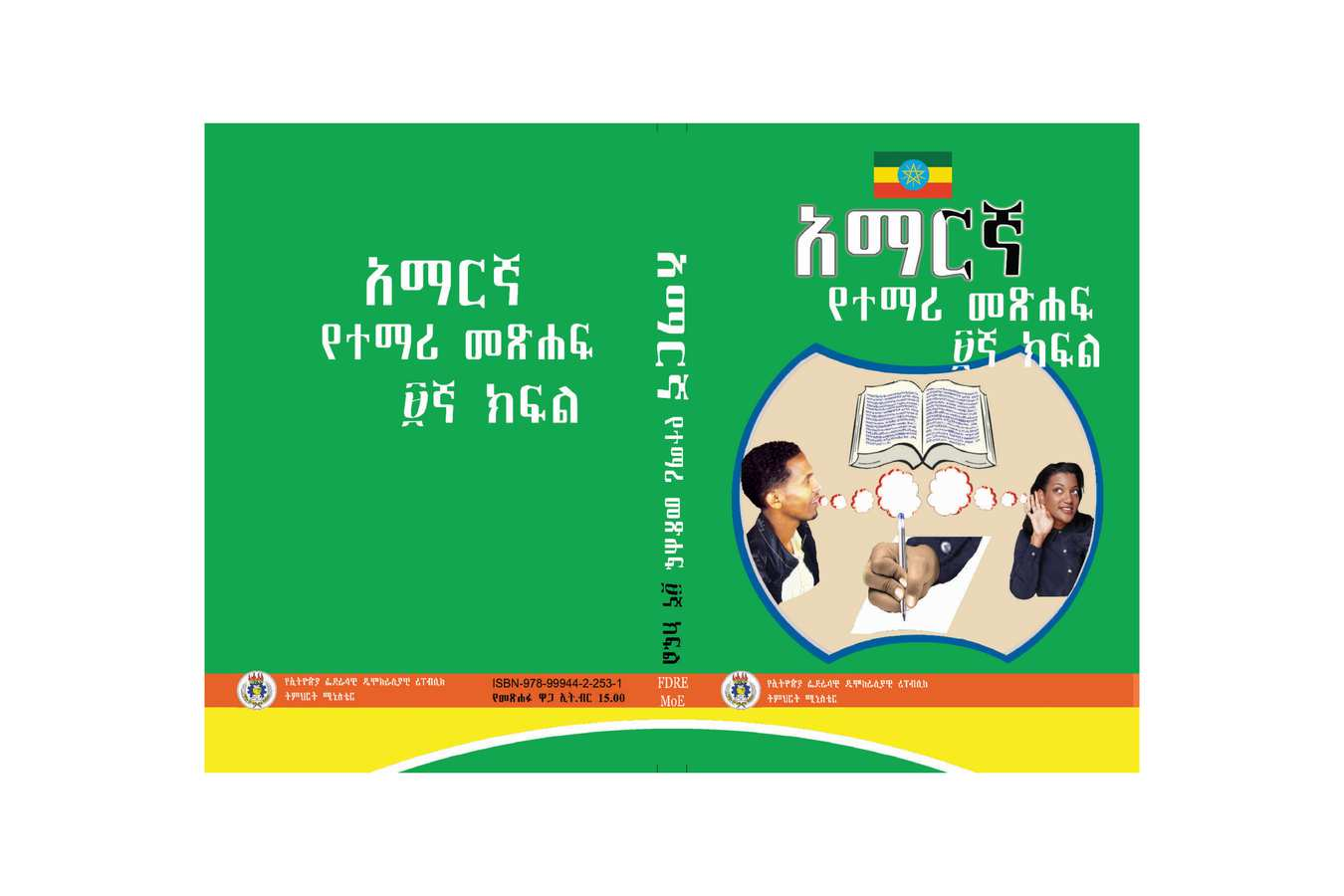 Amharic as a second language grade 9                                  page 1