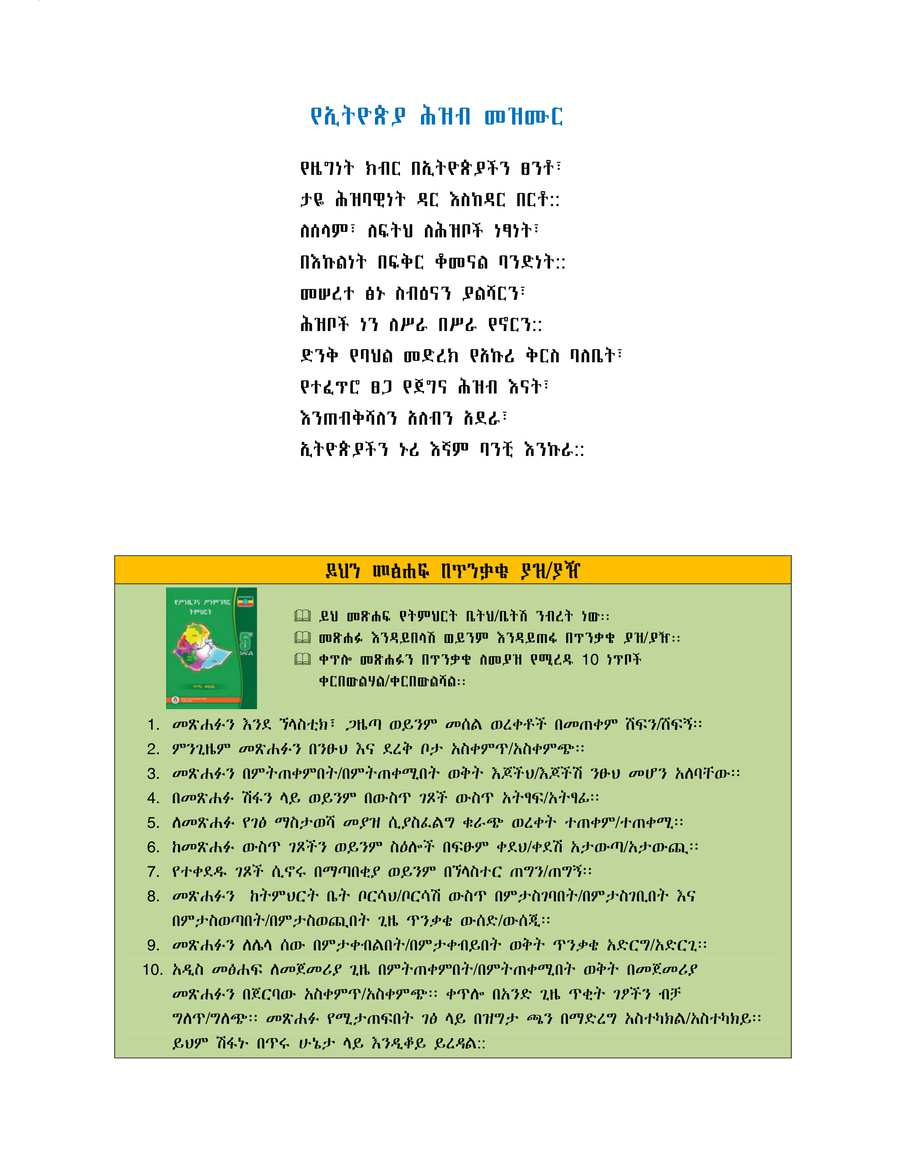 Civics and Ethical Education grade 5                                  page 1