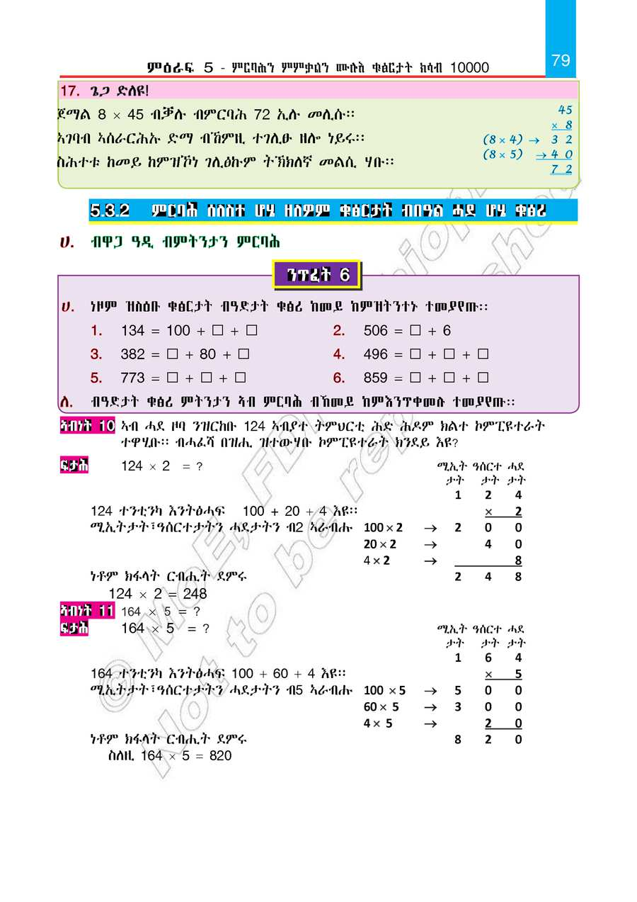 ethiopia learning maths grade 3 page 84 in tigrigna ethiopia learning maths grade 3 page