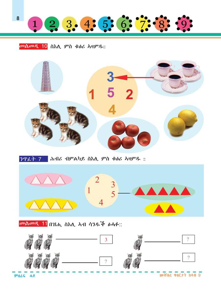 Math grade 1                                  page 14