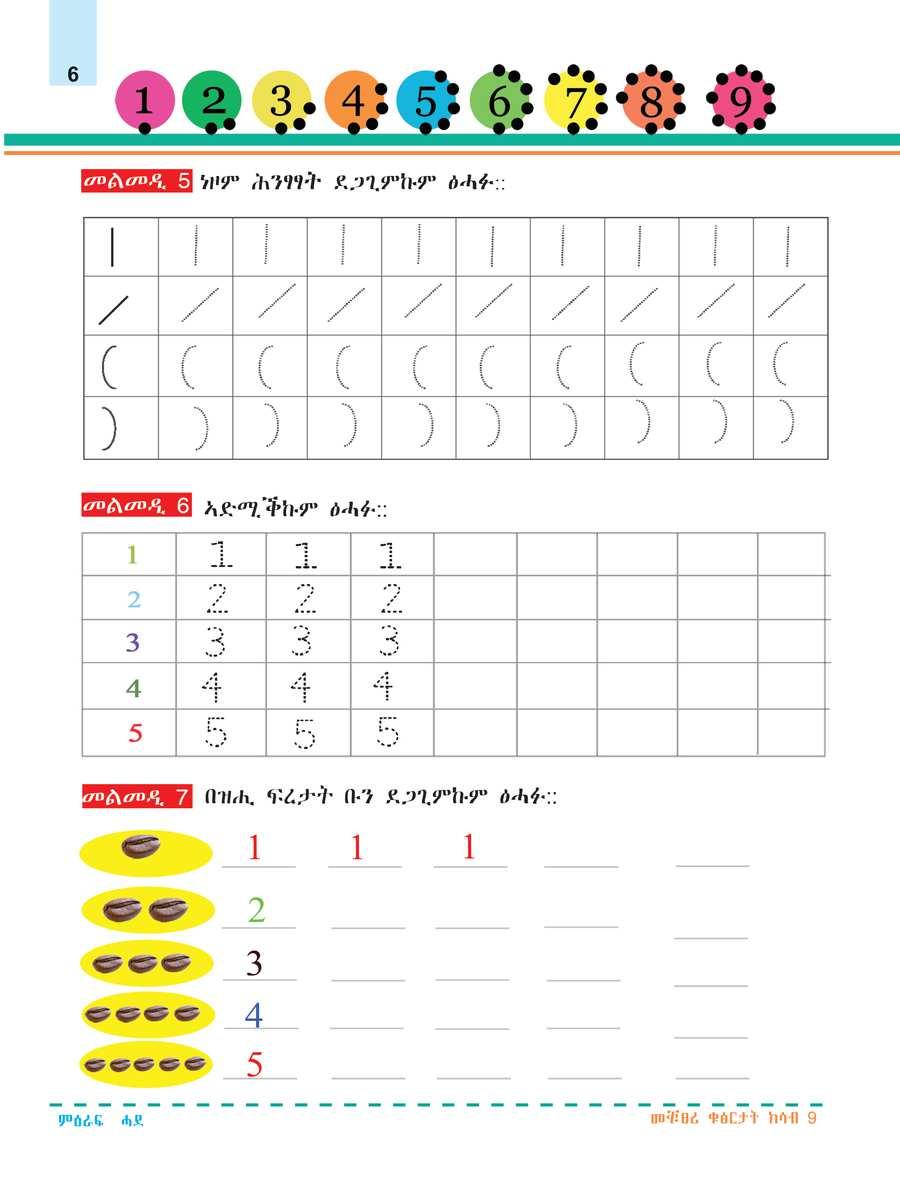 Math grade 1                                  page 12