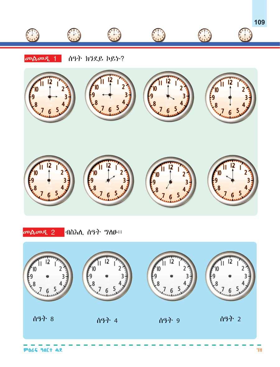 Math grade 1                                  page 115