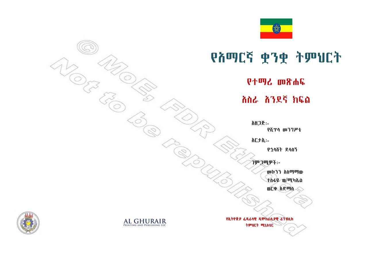 Amharic grade 11                                  page 1