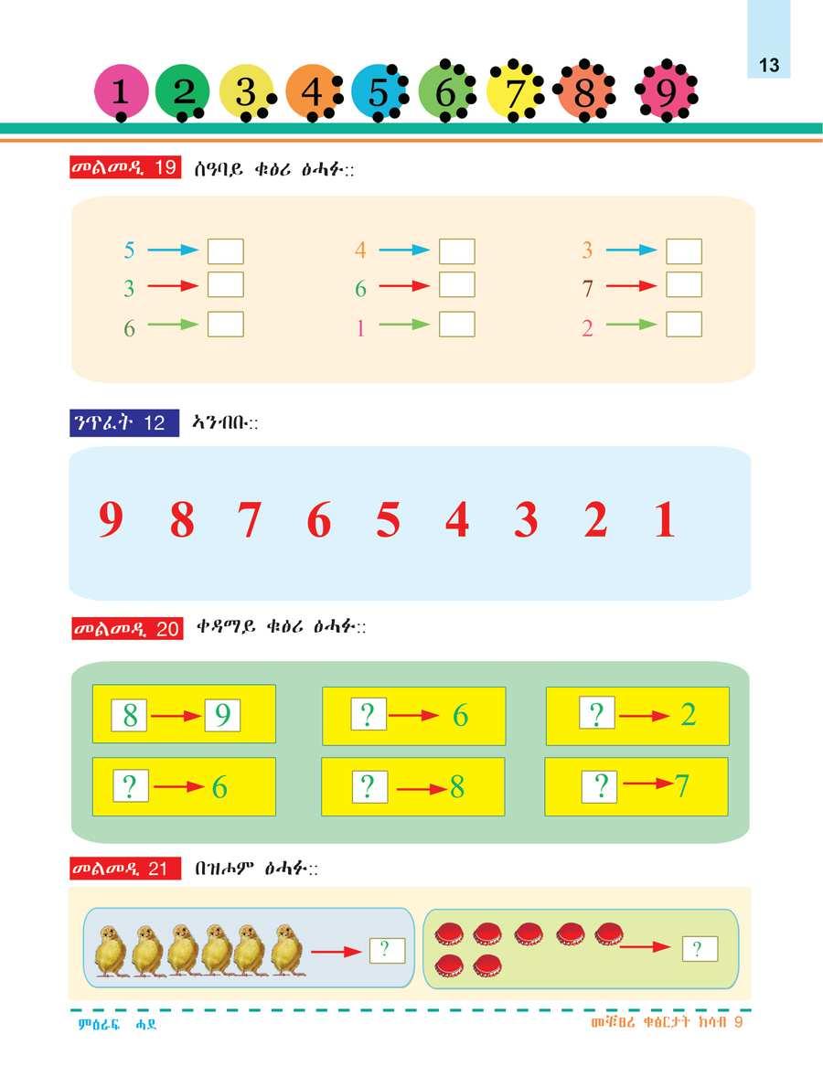 Math grade 1                                  page 19