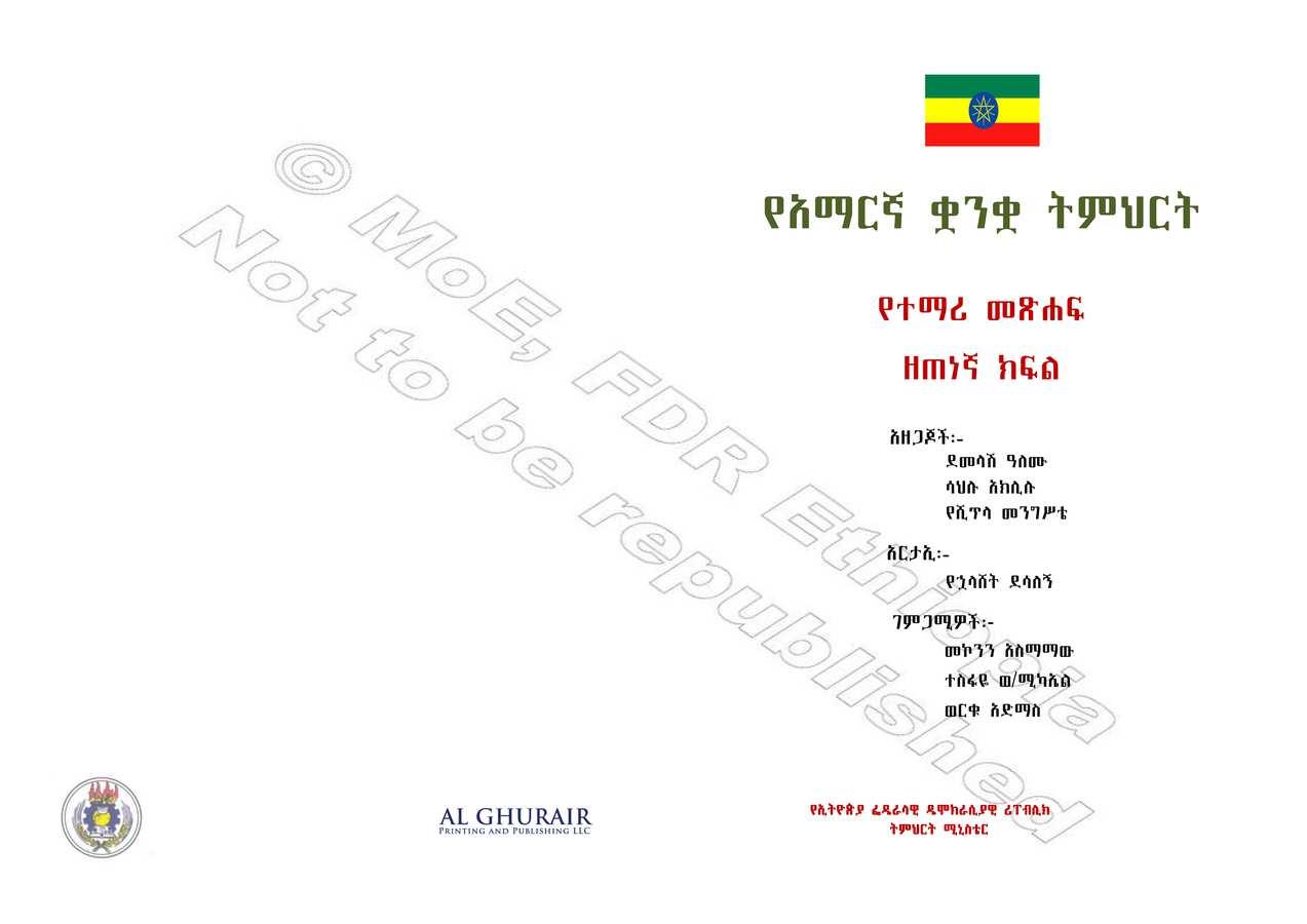 Amharic grade 9                                  page 1